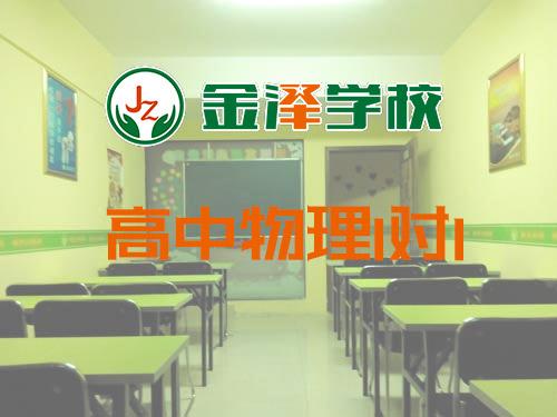 金泽教育高中物理1对1课程