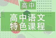 金泽教育高中语文特色课程