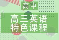 金泽教育高三英语课程