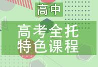 金泽教育高考全托课程