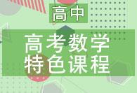金泽教育高考数学备考课程