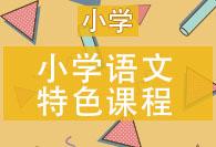 金泽教育小学语文特色课程