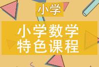 金泽教育小学数学特色课程