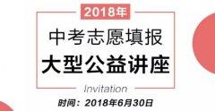 金泽教育6月30日金泽学校中考志愿填报大型公益讲座