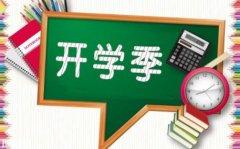金泽教育金泽学校提醒开学第一周做好收心教育是关键