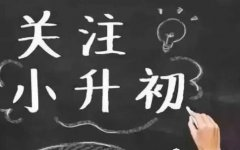 金泽教育金泽学校提醒中等生小升初择校技巧